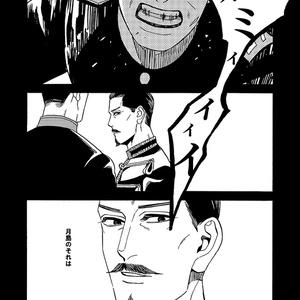 渇望 - 月鶴