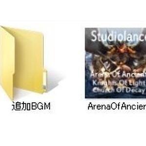 【スタジオランス BGM素材 Arena Of Ancients】