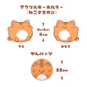 猫田こた缶バッジ