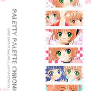 【CCさくら】PALETTY PALETTE CHRONICLE