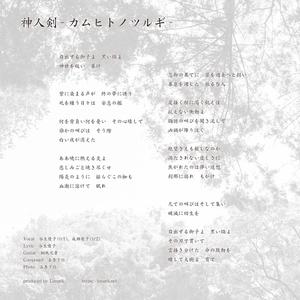 神人剣-カムヒトノツルギ-