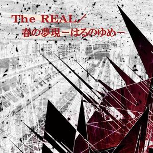 The REAL / 春の夢幻-はるのゆめ-