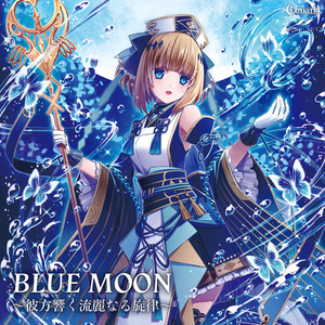 BLUE MOON〜彼方響く流麗なる旋律〜