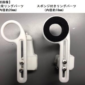 ▲スポンジ付きリングパーツ(STUDIOMATE A【右利き用】左手で持つ人用)