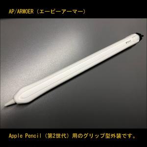 AP/ARMOER(エーピーアーマー)