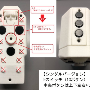 STUDIOMATE Ω-オメガ-【シングルバージョン】 9スイッチ(13ボタン)