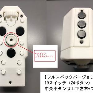 STUDIOMATE Ω-オメガ-【フルスペックバージョン】19スイッチ(24ボタン)