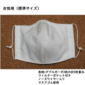 女性用Mサイズ◆立体布マスク◆生地5枚重ね◆ノーズワイヤー入り、フィルターポケット付き