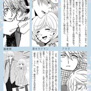 響也×かなでアンソロジー「初恋ラプソディ!」