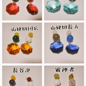 刀剣乱舞/煌星ノ雫シリーズ(イヤリング/ピアス・両耳タイプ)