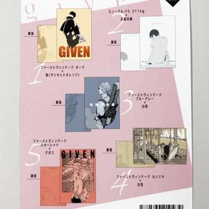 「ギヴン」スペシャルカードセット<モノクロ/5枚入り>