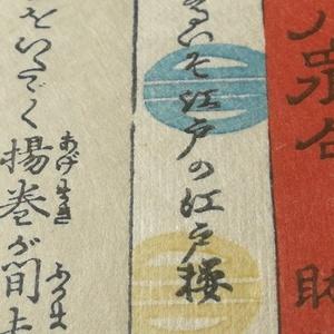 英名二十八衆句/高倉屋助七