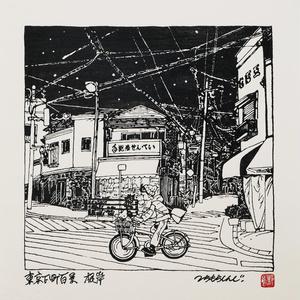 【予約販売】根岸/東京下町百景
