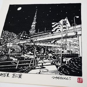芝公園/東京下町百景【墨摺絵】