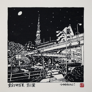 【予約販売】芝公園/東京下町百景