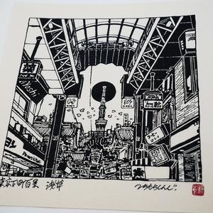 浅草/東京下町百景【墨摺絵】