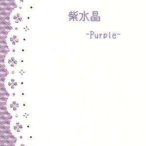 紫水晶 -Purple-