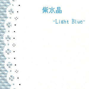 紫水晶 -Light Blue-