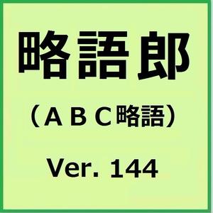 略語郎 Ver.144(2015年3月20日版)のテキストデータ