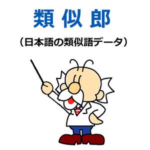 類似郎(日本語の類似語データ)