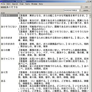 日本語WORDNET(類義語)【無料】
