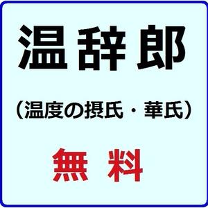 温辞郎(温度の摂氏・華氏)