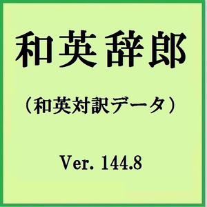 和英対訳データ『和英辞郎』Ver.144.8