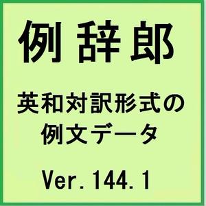 例文データ『例辞郎』Ver.144.1
