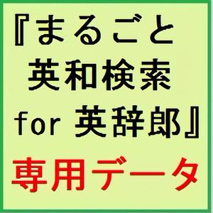 『まるごと英和検索 for 英辞郎』の専用データ(Ver.154/2018年9月1日版)
