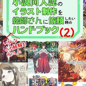 絵師さん依頼ハンドブック2(PDF版)