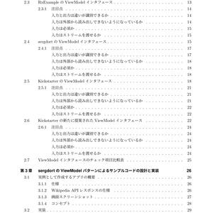 RxSwift研究読本3 ViewModel設計パターン入門