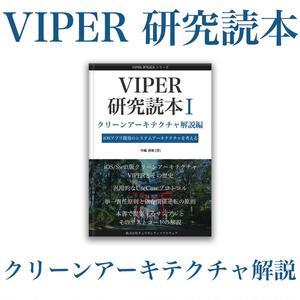 VIPER研究読本1 クリーンアーキテクチャ解説編