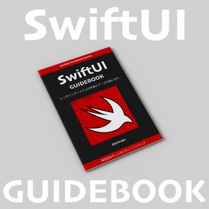 SwiftUIガイドブック - レンダリングシステムの考察とデータの使い分け