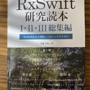 【製本版】RxSwift研究読本123総集編