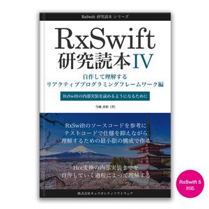 RxSwift研究読本4 自作して理解するリアクティブプログラミングフレームワーク編