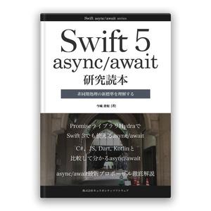 Swift 5 async/await 研究読本