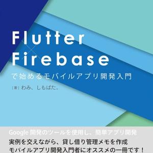Flutter×Firebaseで始めるモバイルアプリ開発入門【Flutter 1.0対応】