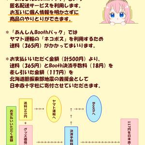 【巡音ルカ】ポストカード&缶バッジセット【チャリティー】