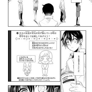 自×殺×(ジバツサツバツ)