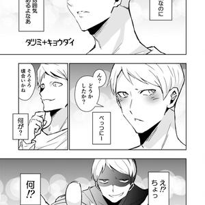 タツミ+キョウダイ