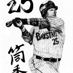 うまずらおさむ・横浜ベイスターズイラスト集「濱星」
