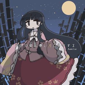 よすがの姫は儚い月に恋をする - 永夜抄アレンジEP