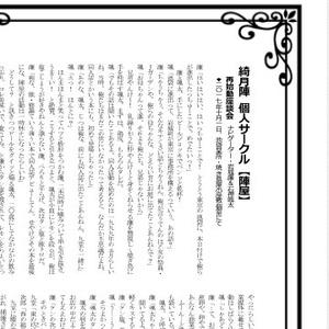 陣屋 廉と颯太の座談会vol,1