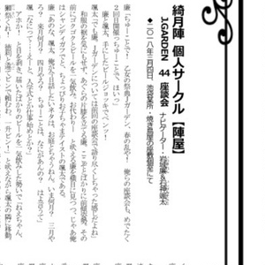 陣屋 廉と颯太の座談会vol,2