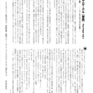 陣屋 J.GARDEN45無配ペーパーvol,3