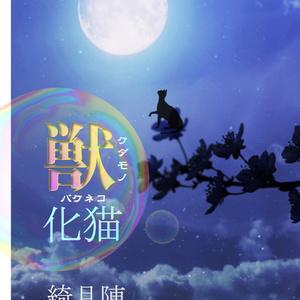電子書籍【獣・化猫】(ケダモノ・バケネコ)