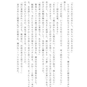 電子書籍【獣・下僕】イラスト:亜樹良のりかず