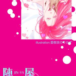 J48【新刊】龍と竜〜穀雨〜(同録:東西番外&GBB)