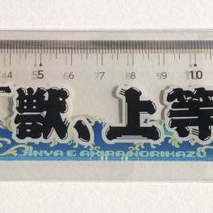 J48 獣・定規