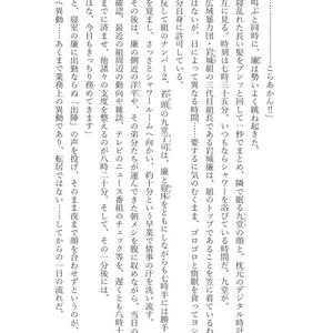 同人誌【獣・休息】
